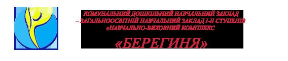 """Чернівецький НВК""""Берегиня"""""""
